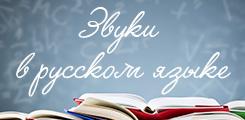 звуки в русском языке