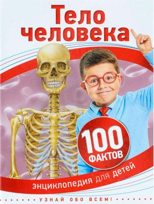 100 фактов. Тело человека