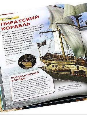 Пираты. Энциклопедия для детей