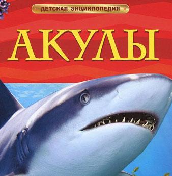 детские энциклопедии акулы